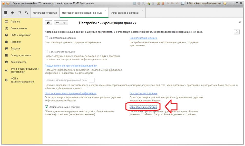 Настройка интеграции сайта с 1с 1с 8.1 установка сервера 1с предприятие
